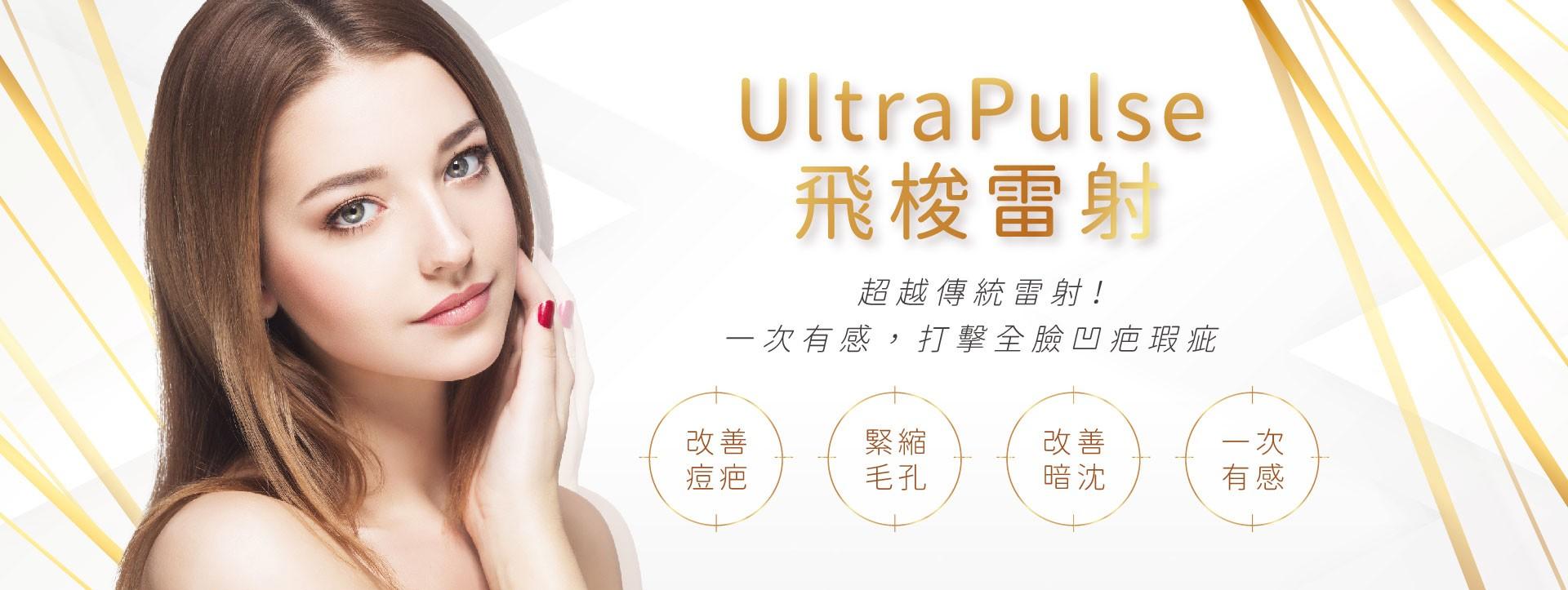 UltraPulse 飛梭雷射